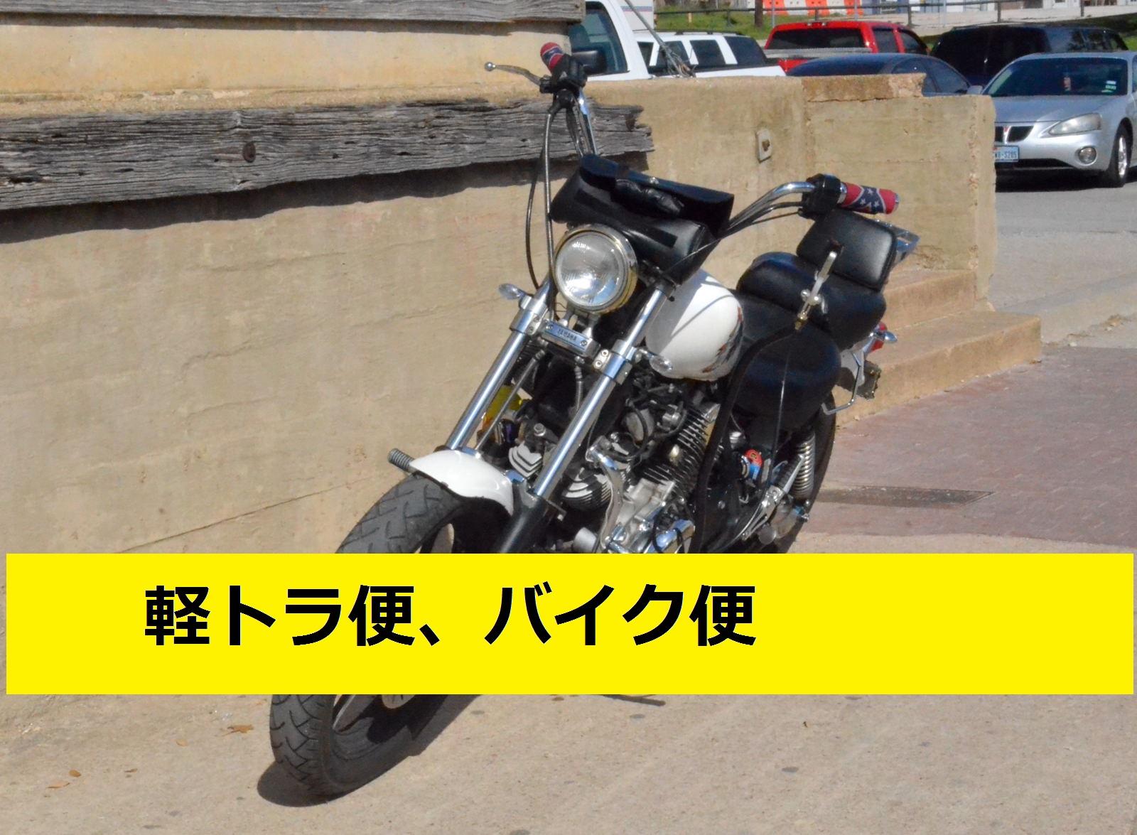軽トラ便_バイク便