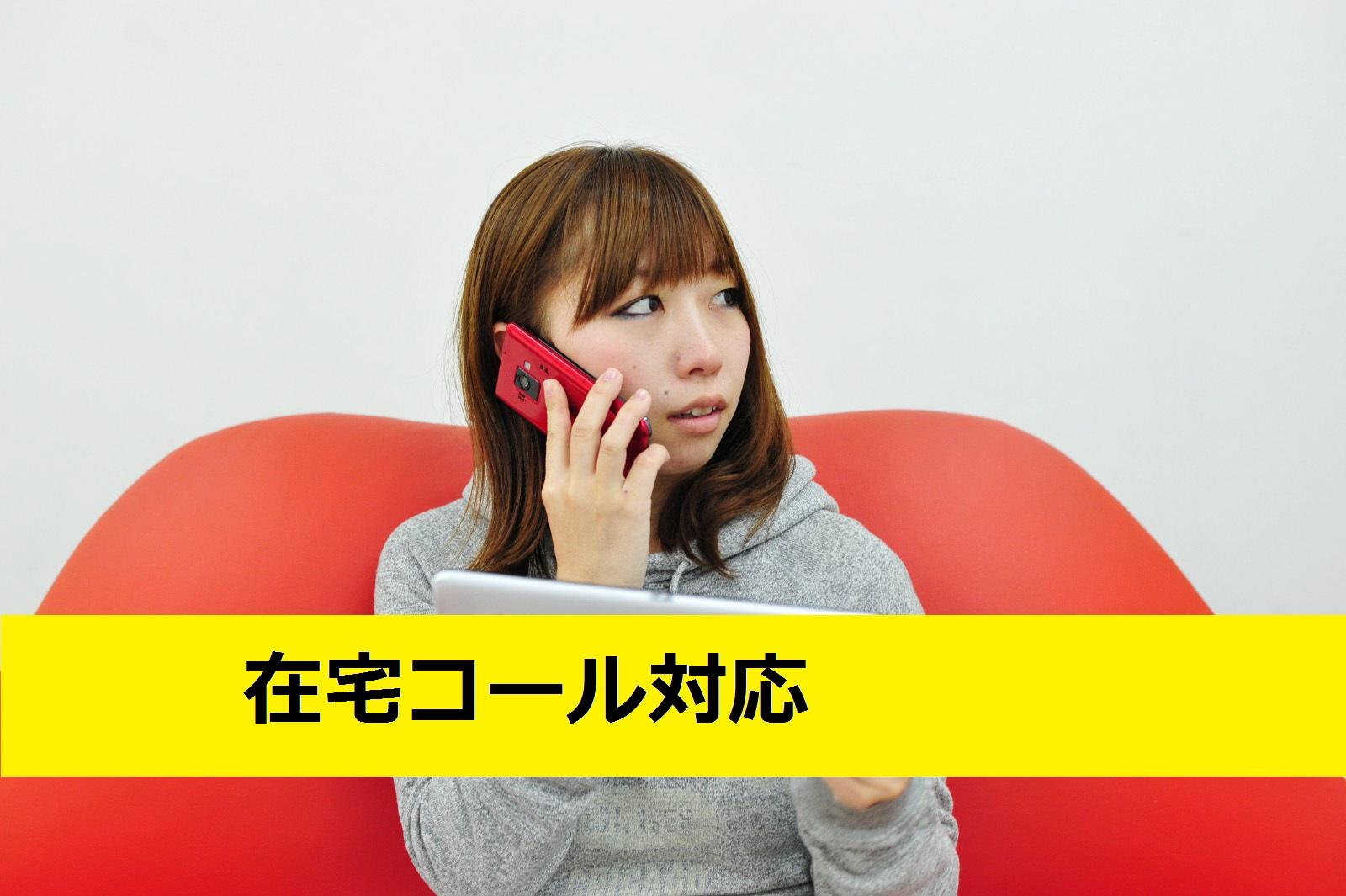 在宅コール対応