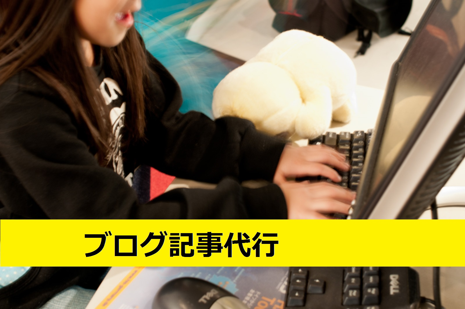 ブログ記事代行