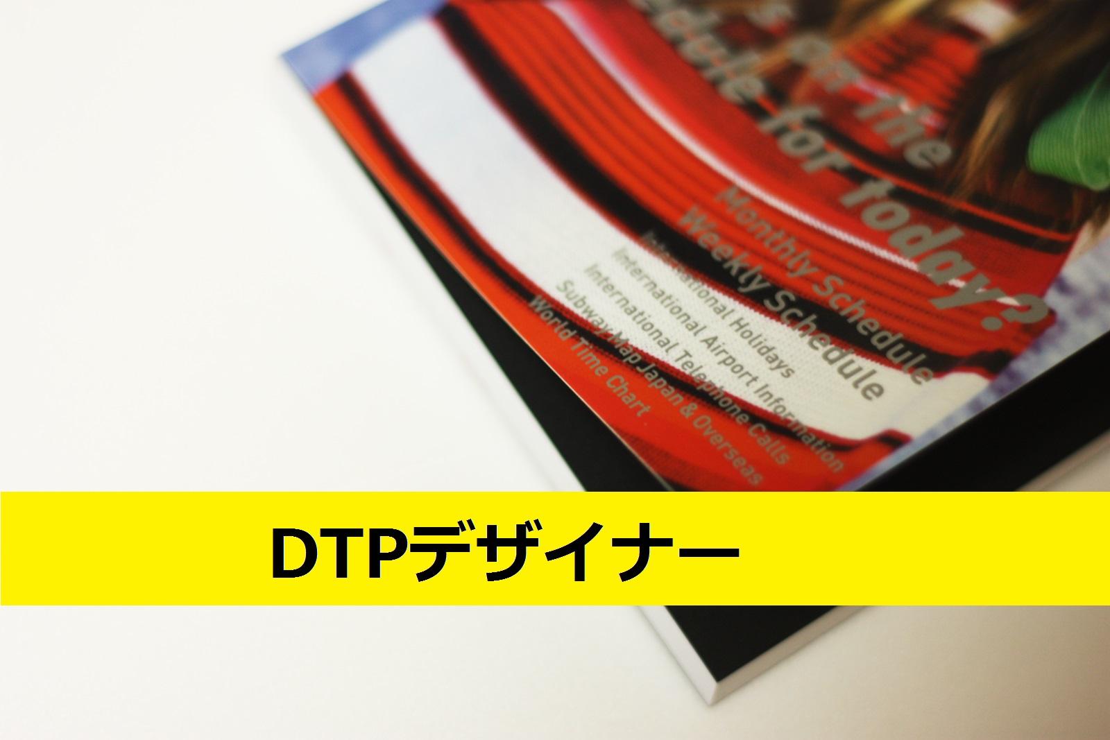 DTPデザイナー