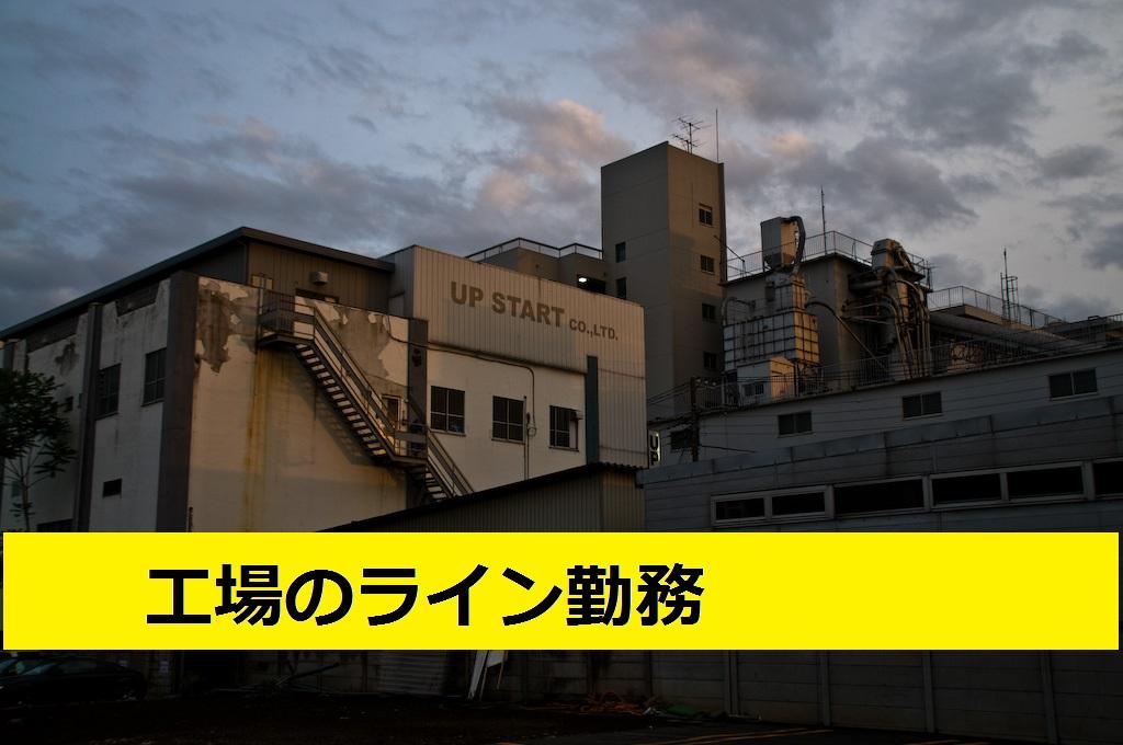 工場のライン勤務