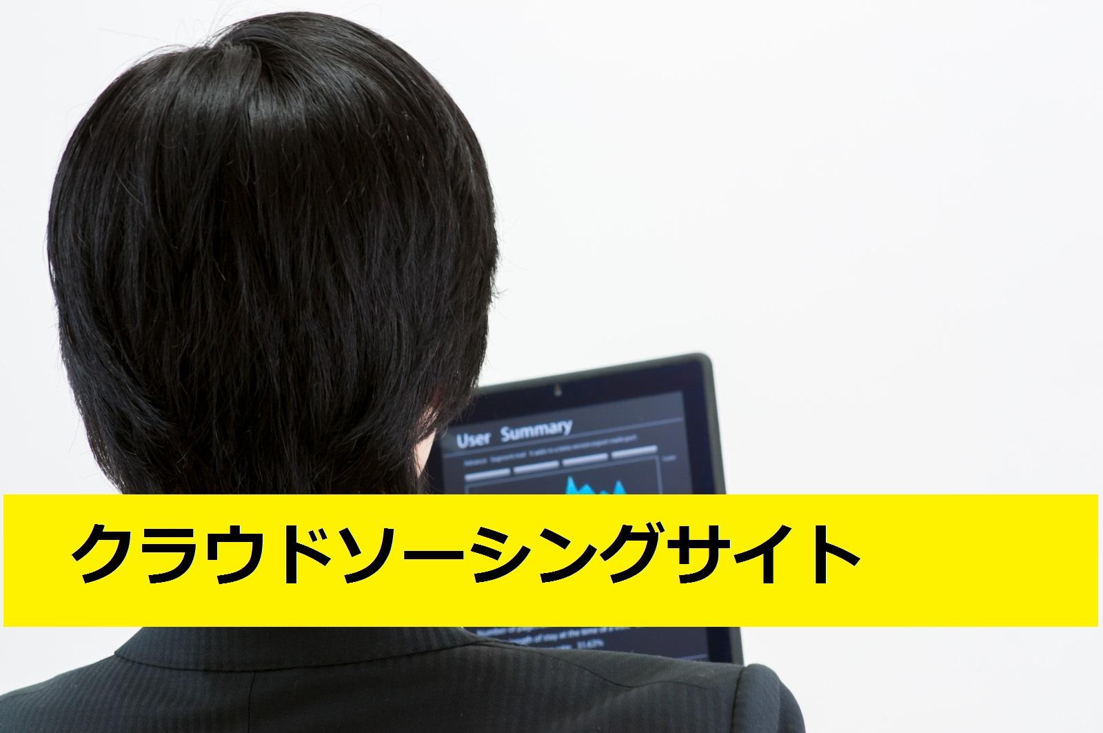 クラウドソーシングサイト