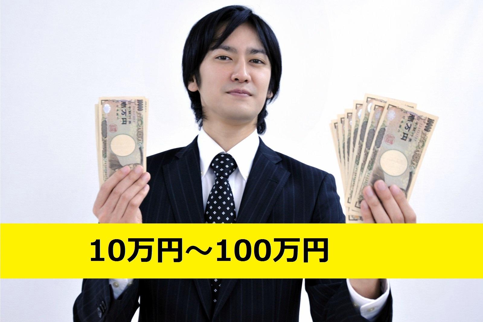 10万円~100万円