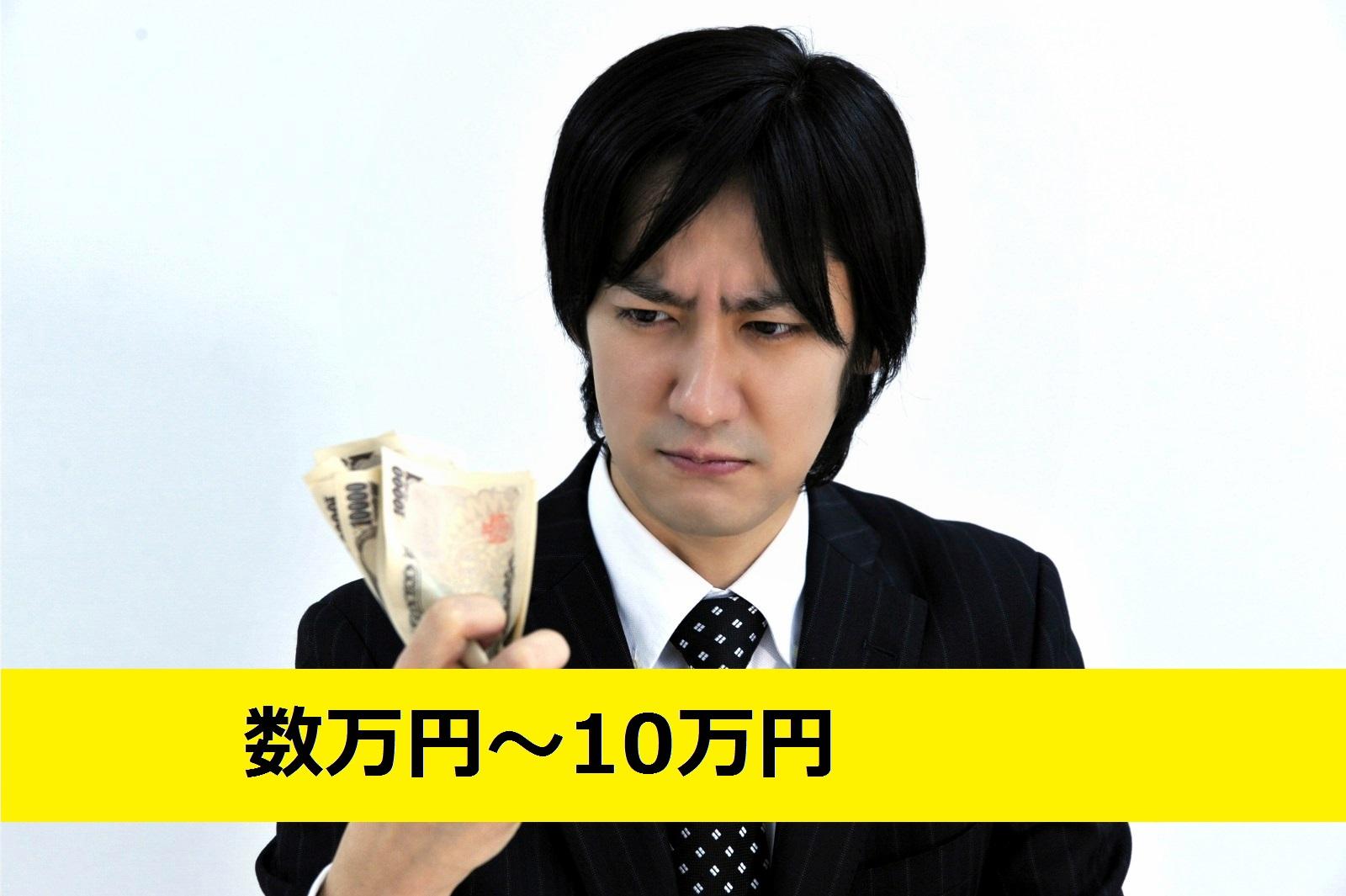 月収10万円くらい