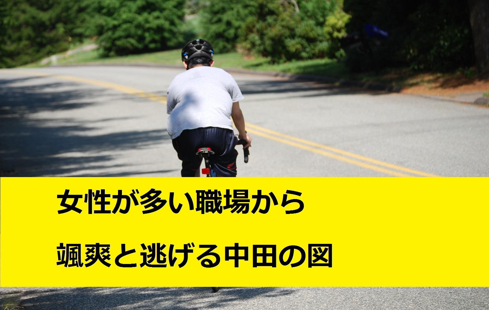 逃げる中田