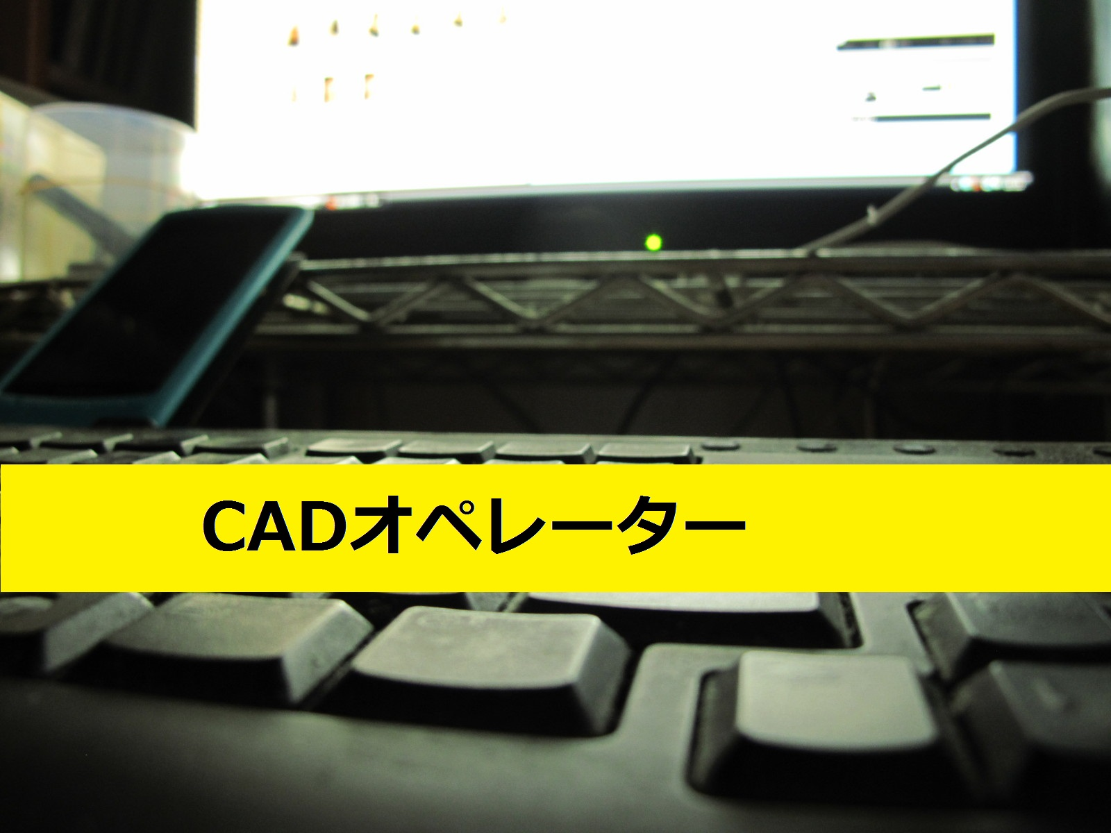 CADオペレーター