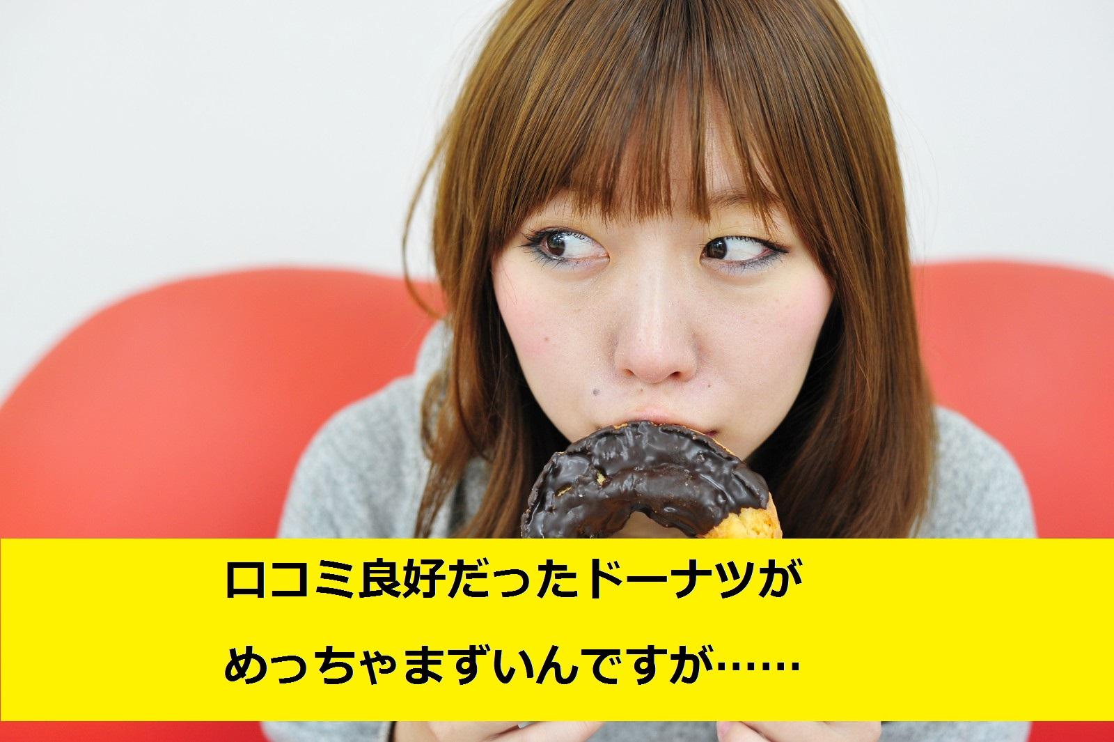 口コミ良好のドーナツが不味い